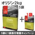 オリジン シニア 2kg×6袋【小袋5個+1増量キャンペーン 8/31まで】