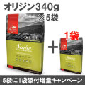 オリジン シニア 340g×6袋【小袋5個+1増量キャンペーン 8/31まで】