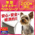 ペットシーツ レギュラー200枚(単品)
