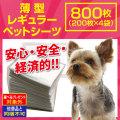 ペットシーツ レギュラー800枚(200枚×4袋)(超薄型)(選べるプレゼント対象外/他商品同梱不可)