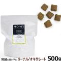 PRO-VET プロベット ドッグ リーナル/オキサレート 500g(お取り寄せ)