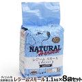 ナチュラルハーベスト レジーム スモール[ダイエット用食事療法食]1.1kg×8袋
