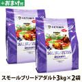 アーテミスフレッシュミックス スモールブリードアダルト3kg×2個+ビブロ乳酸菌おやつ
