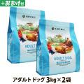 アーテミスフレッシュミックス アダルトドッグ3kg×2個 +ビブロ乳酸菌おやつ