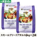 アーテミスフレッシュミックス スモールブリードアダルト6kg×2個+ビブロ乳酸菌おやつ2袋