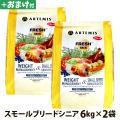 アーテミスフレッシュミックス ウエイトマネジメント&スモールブリードシニア6kg×2個 +ビブロ乳酸菌おやつ2袋