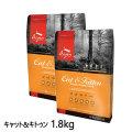 【オリジンキャンペーン1月末まで】オリジン キャット&キトゥン 1.8kg ×2個