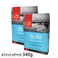 【オリジンキャンペーン1月末まで】オリジン 6フィッシュ キャット 340g ×2個
