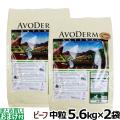 アボダーム オリジナルビーフ 中粒 5.6kg×2個+ビブロ乳酸菌おやつ