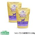ウェルネス ヘルシーバランス成犬用チキン2.26kg×2袋+乳酸菌おやつ