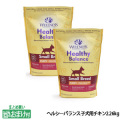 ウェルネス ヘルシーバランス子犬用チキン2.26kg×2袋+乳酸菌おやつ
