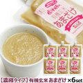 【濃縮タイプ】有機玄米 あまざけ 腸活日和。 250g ×6個セット 甘酒 米麹 あま酒 玄米甘酒 麹