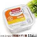 アニモンダ インテグラプロテクト ニーレン ウエット 腎臓ケア 鶏 150g × 11トレイ(ケース販売)