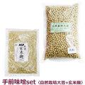 マルカワみそ 手前味噌セット 自然栽培大豆 1.3kg+玄米麹 300g