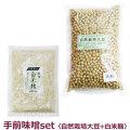 マルカワみそ 手前味噌セット 自然栽培大豆 1.3kg+白米麹 300g