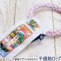 サイトウジャパン 千歳飴ロープ