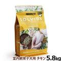 ソルビダ グレインフリー チキン 室内飼育子犬用 5.8kg