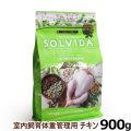 ソルビダ グレインフリー チキン 室内飼育体重管理用 900g