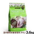 ソルビダ グレインフリー チキン 室内飼育体重管理用 3.6kg(お取り寄せ商品)