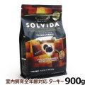 ソルビダ グレインフリー ターキー 室内飼育全年齢対応 900g