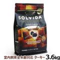 ソルビダ グレインフリー ターキー 室内飼育全年齢対応 3.6kg