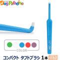 Tepe テペ 歯ブラシ コンパクトタフトブラシ(人用)×1本