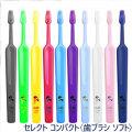Tepe テペ 歯ブラシ セレクトコンパクト ソフト(人用)×1本