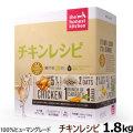 オネストキッチン チキンレシピ 1.8kg