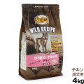 (お取り寄せ)ニュートロ ドッグフード ワイルド レシピ 超小型犬~小型犬用 成犬用 チキン 4kg