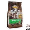 (お取り寄せ)ニュートロ ドッグフード ワイルド レシピ 超小型犬~小型犬用 成犬用 ラム 2kg