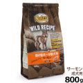 (お取り寄せ)ニュートロ ドッグフード ワイルド レシピ 超小型犬~小型犬用 成犬用 サーモン 800g