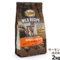 (お取り寄せ)ニュートロ ドッグフード ワイルド レシピ 超小型犬~小型犬用 成犬用 サーモン 2kg