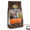 (お取り寄せ)ニュートロ ドッグフード ワイルド レシピ 超小型犬~小型犬用 成犬用 サーモン 4kg