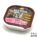 ニュートロ ワイルド レシピ チキン 成犬用 トレイ 100g