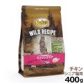 ニュートロ ワイルドレシピ キャットフード エイジングケア チキン シニア猫用400g