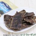 ZiwiPeak ジウィピーク オーラルヘルスケア ビーフウィーザンド(牛の喉) 72g(お取り寄せ商品)