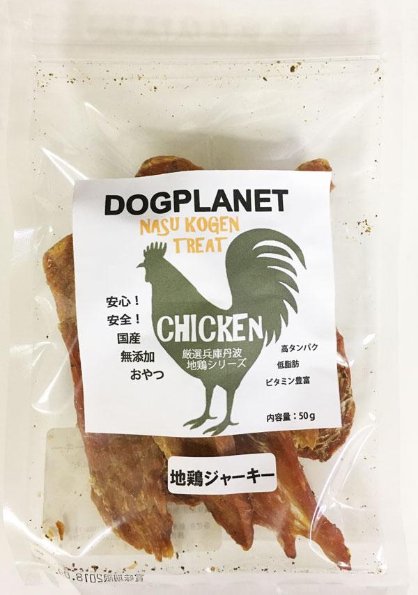 国内原料100%使用 地鶏ジャーキー