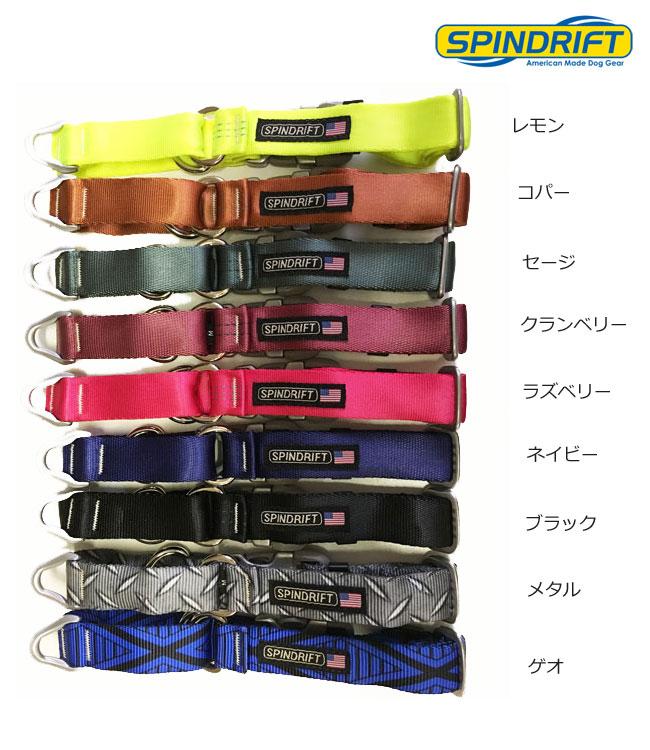 犬の首輪 【SPINDRIFT・スピンドリフト】 バックル付きハーフチョーク首輪(スリップカラー)Mサイズ