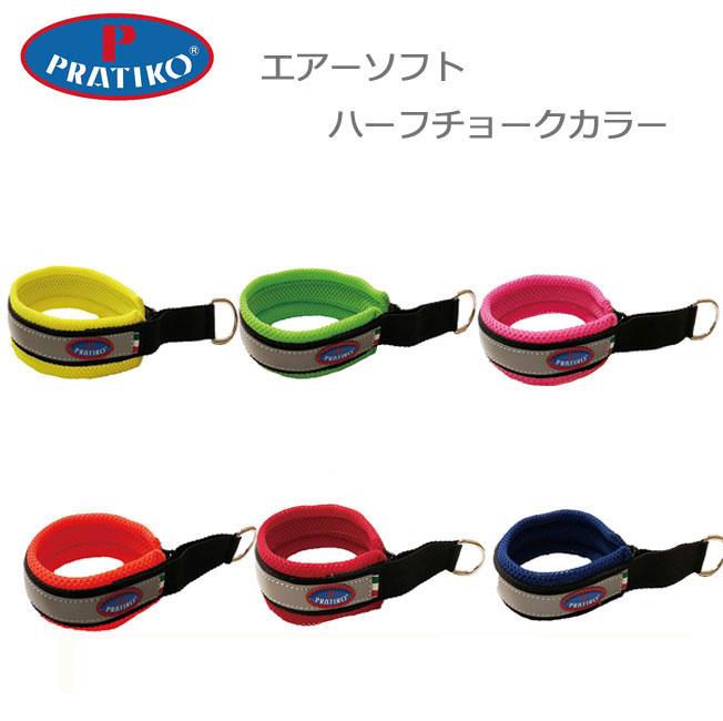 PRATIKO プラティコ エアーメッシュハーフチョークカラー・首輪(小型~大型犬サイズ)