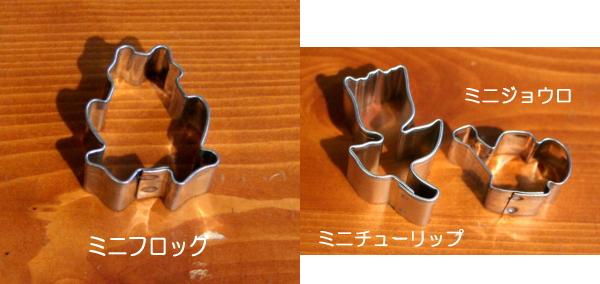 シンプル&ユニークなクッキー用抜き型【クッキーカッター・ミニ】