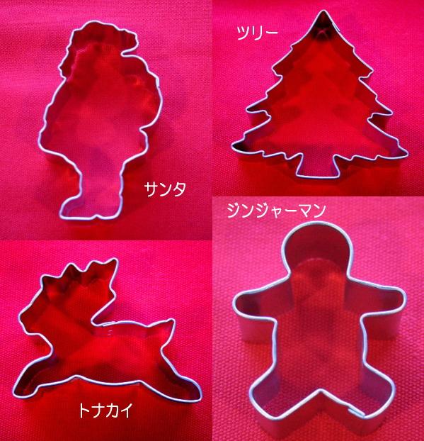 クリスマスのお菓子はこれで手作り【クッキーカッター・クリスマス】