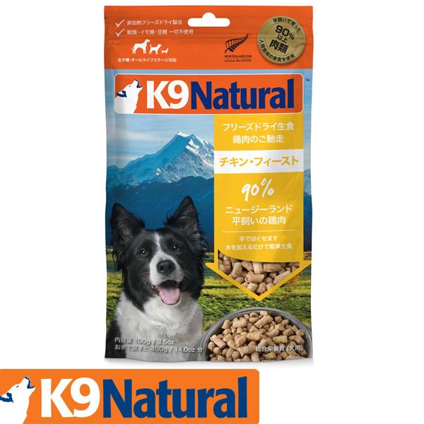 K9ナチュラル フリーズドライ生食・犬用総合栄養食 【チキン・フィースト 15g・トライアルパック(水に戻すと60g)】