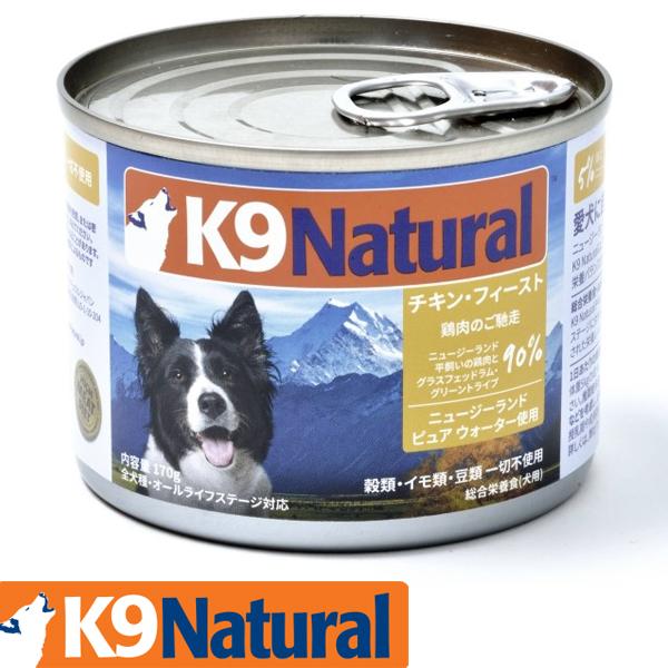 K9ナチュラル 犬用総合栄養食 【チキン・フィースト 170g)】缶フード