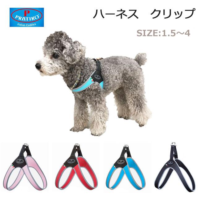 PRATIKO・プラティコ ハーネス カドゥルクリップ カラータイプ 小型~中型犬用 サイズ1.5~4