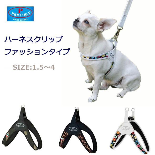 PRATIKO・プラティコ ハーネス カドゥルクリップ ファッションタイプ 小型〜中型犬用 サイズ1.5〜4