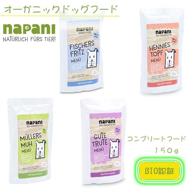 オーガニックドッグフードnapaniコンプリートフード150g 総合栄養食 BIO認証 動物性たんぱく質35%以下