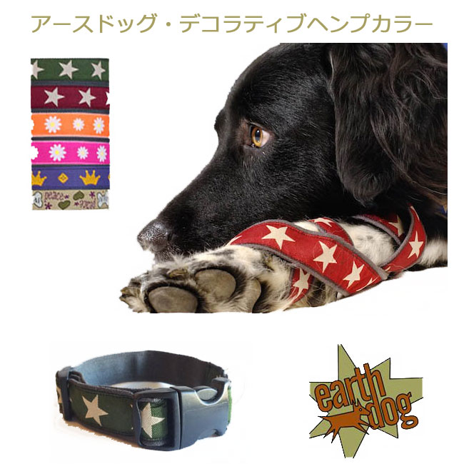 【earthdog・アースドッグ】 デコラティブヘンプ(麻)カラー 首輪S〜Lサイズ 小型〜大型犬用