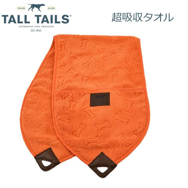 tall tails 超吸収 ドッググルーミングタオル 犬用タオル 便利 お出かけ