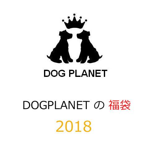 DOGPLANETの福袋2018