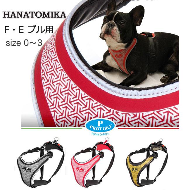 PRATIKO プラティコ ハーネス ハナトミカ フレンチ・イングリッシュブルドッグ用 サイズ0~3 ペット ペットグッズ 犬用品 胴輪 ハーネス 犬